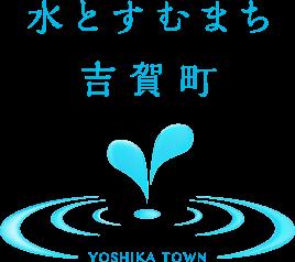 水とすむまち吉賀町
